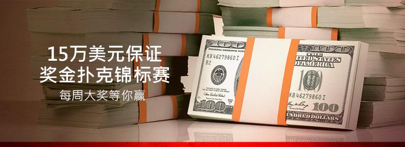 $150K Guaranteed Poker Tournament