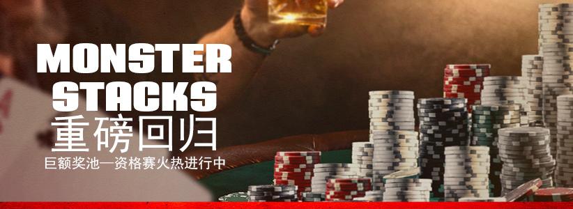 Monster Stack扑克锦标赛就在
